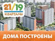 ЖК «Кварталы 21/19». 5 мин от ТТК Развитая инфраструктура, двор без машин.